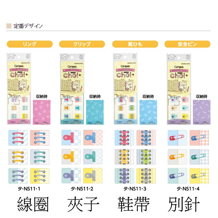 KOKUYO ChoiTasu連接貼紙-別針1804