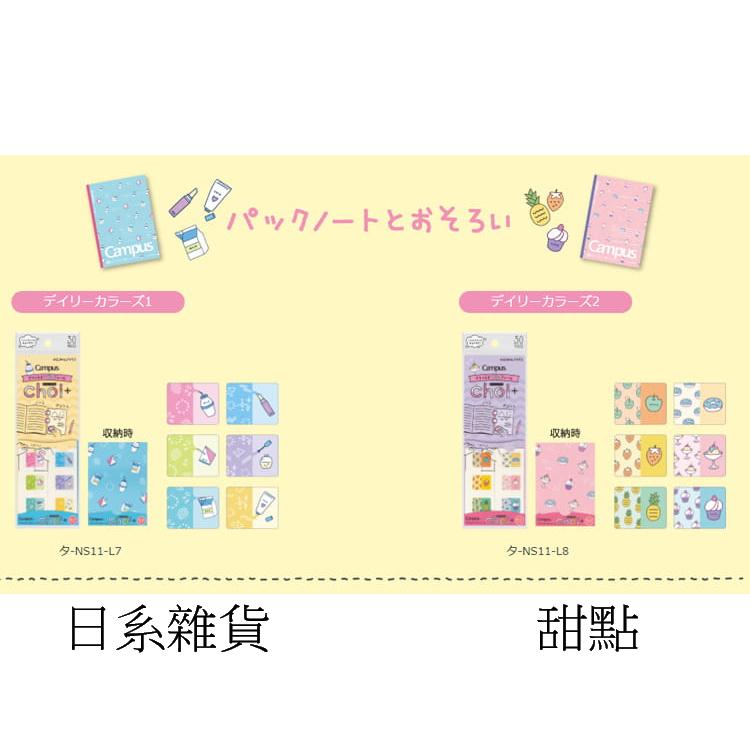 KOKUYO ChoiTasu連接貼紙限甜點6069