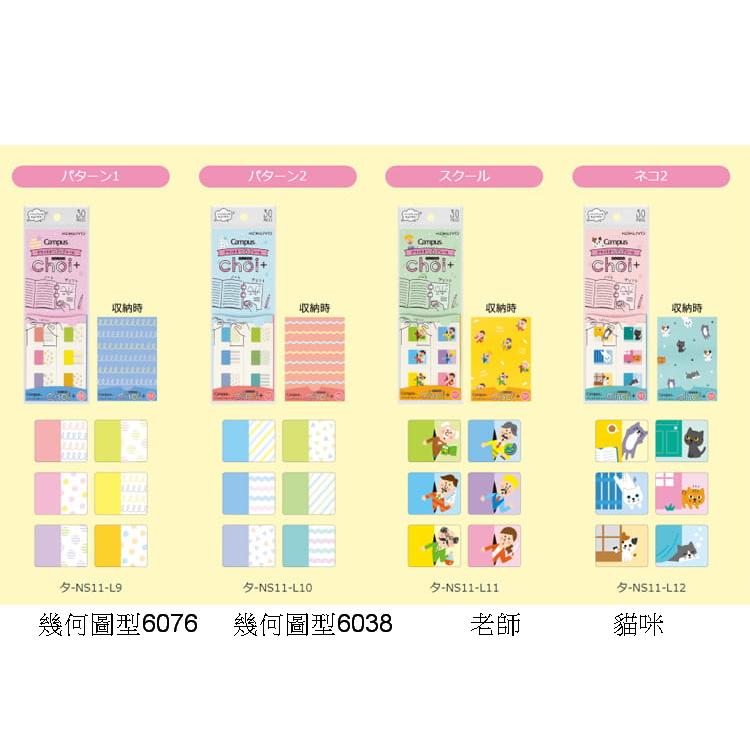 KOKUYO ChoiTasu連接貼紙限休閒貓咪6021