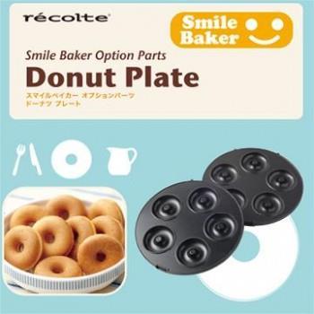 日本 recolte Smile Baker  專用甜甜圈烤盤