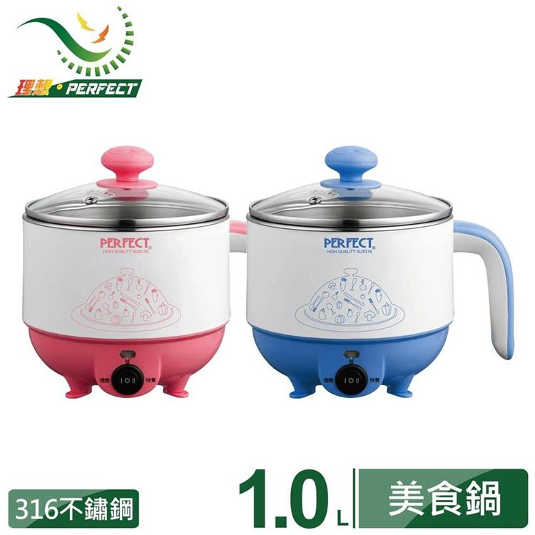 PERFECT極緻316美食鍋1.0L(粉藍)-二色