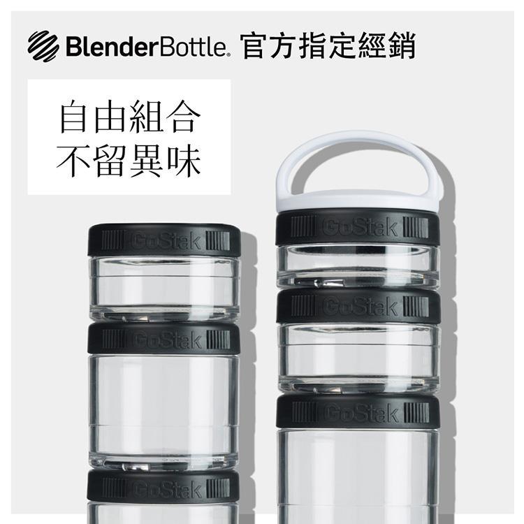 【Blender Bottle】Gostak-多層補給保鮮罐-黑