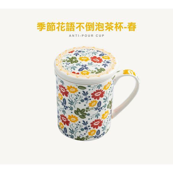 季節花語不倒泡茶杯-春