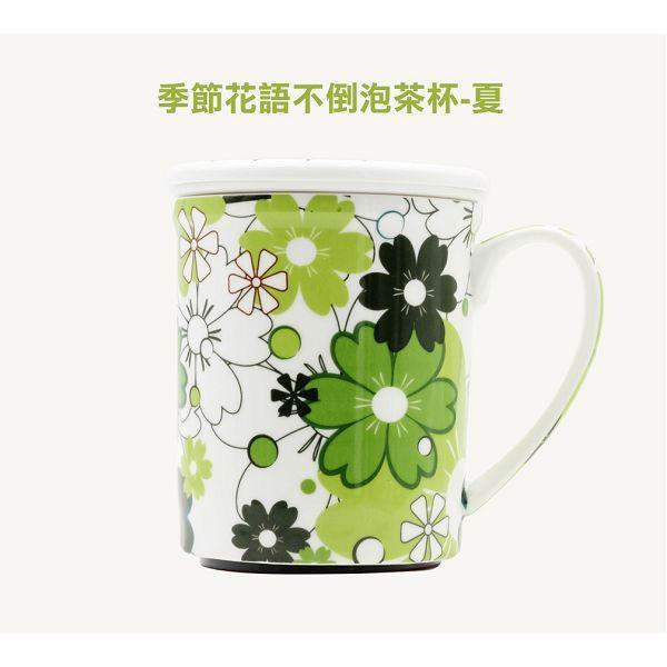 季節花語不倒泡茶杯-夏