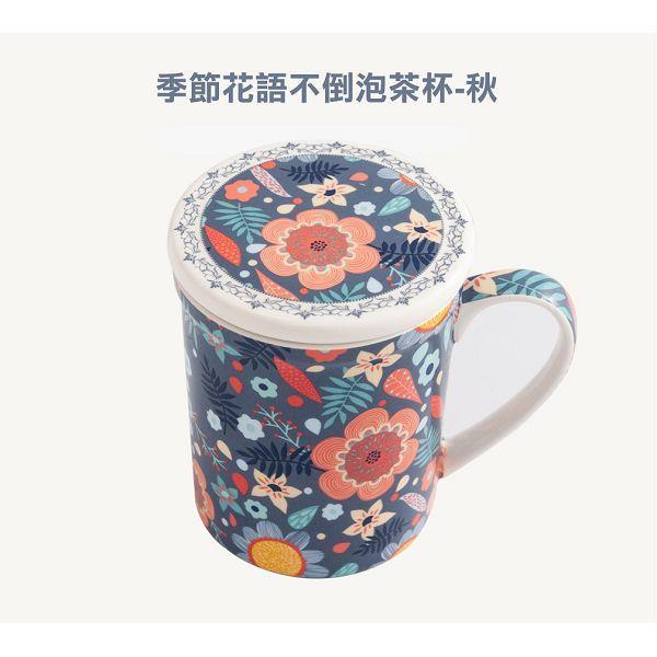 季節花語不倒泡茶杯-秋