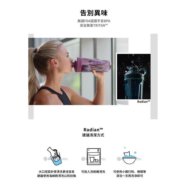 【Blender Bottle】Radian系列32oz旋蓋直飲運動搖搖杯(紫)