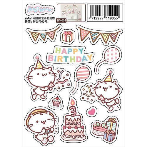 麻吉貓隨意貼-生日快樂12**17cm