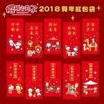 2018櫻桃小丸子紅包袋-隨機5款入