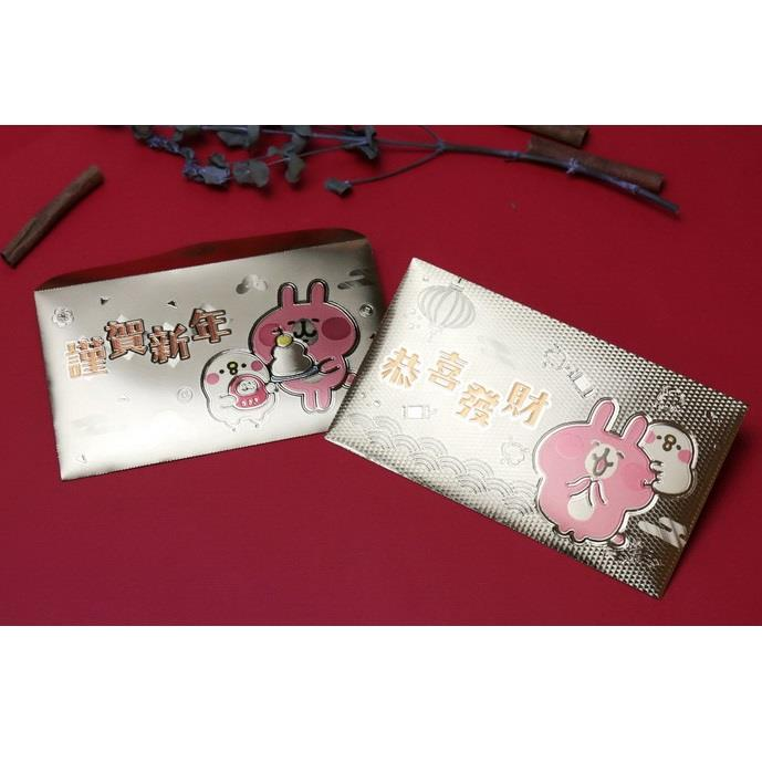 2019卡娜赫拉的小動物金箔紅包袋(1入)-兩款隨機出貨