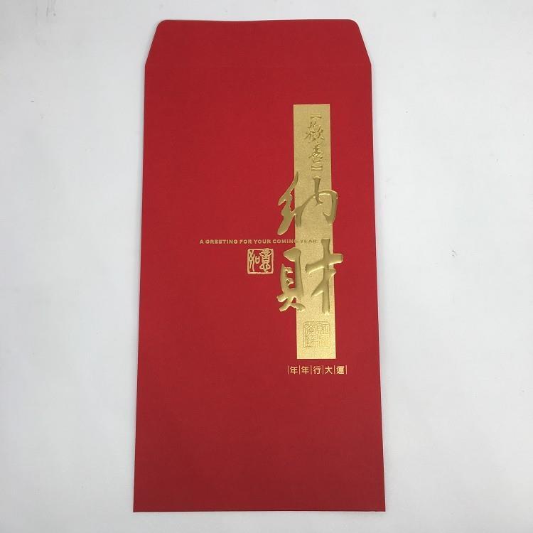 平安是福(大)紅包袋(2入)-納財