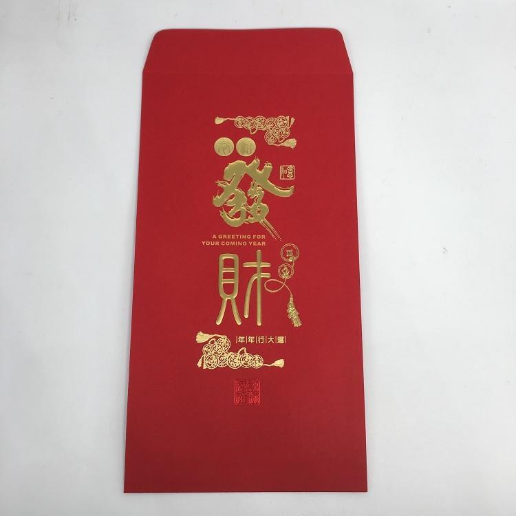 平安是福(大)紅包袋(2入)-發財