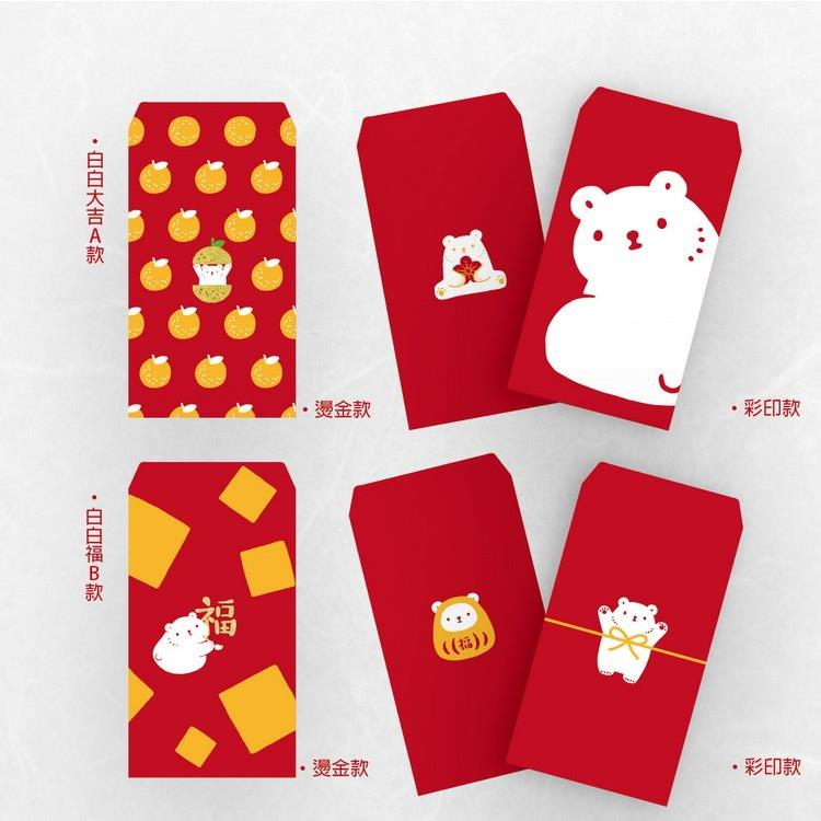 白白日記-白白繼續不白發紅包袋--3入-兩款隨機
