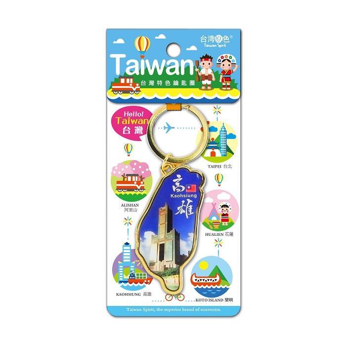 台灣原色 鑰匙圈-高雄85