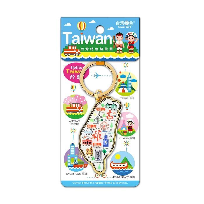 台灣原色 鑰匙圈 -高雄景點