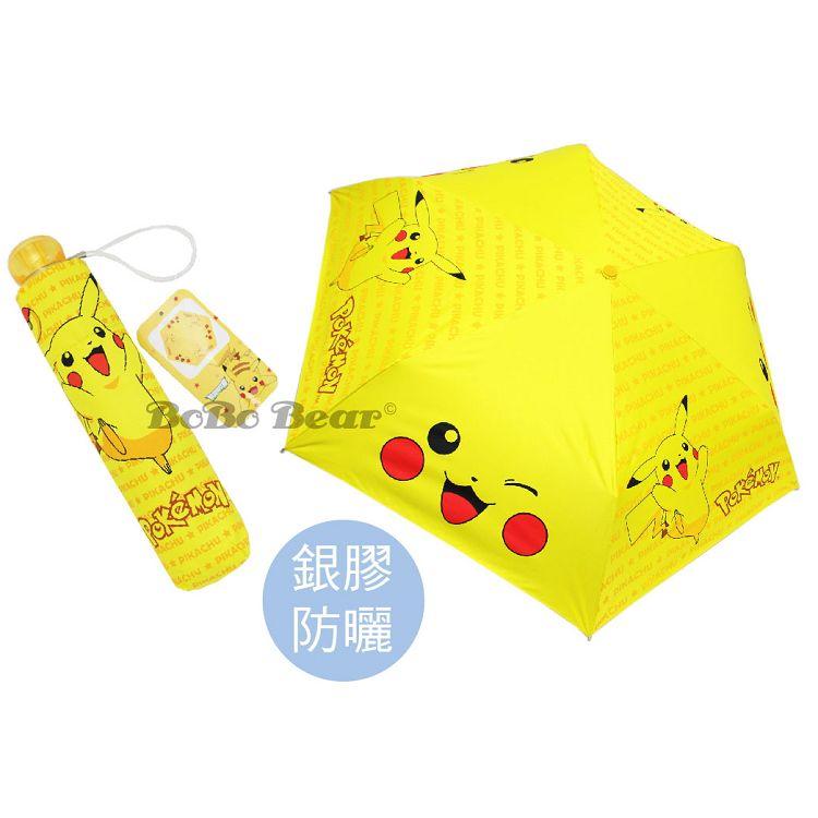 寶可夢銀膠防曬三折傘