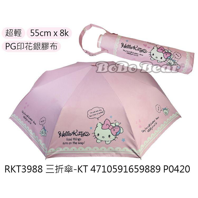 Kitty印花銀膠布三折傘