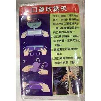 MIT 口罩(套)兩用摺疊收納夾加大款 10入裝