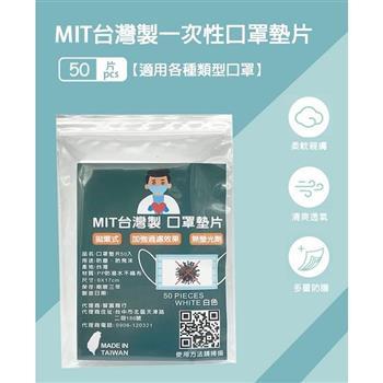 MIT台灣製  口罩防飛沫墊片50入