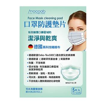【mocodo】 口罩防護墊片(5入)