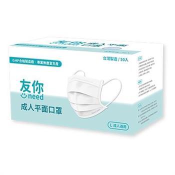 台灣康匠【友你】三層平面醫用口罩(成人款)藍色50入