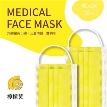 翔緯 醫用口罩(成人50入)-檸檬黃