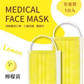 翔緯 醫用口罩(兒童50入)-檸檬黃