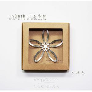 Desk+1落雪桐磁鐵白銀