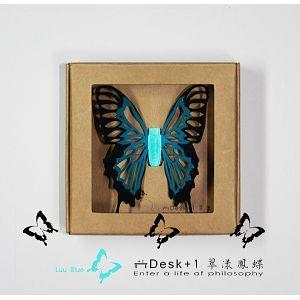 Desk+1翠漾鳳蝶琉藍