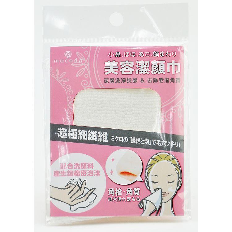 mocodo美容潔顏巾