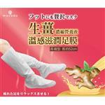生薑溫感護足膜 (長襪)