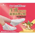 生薑溫感護足膜 (短襪)