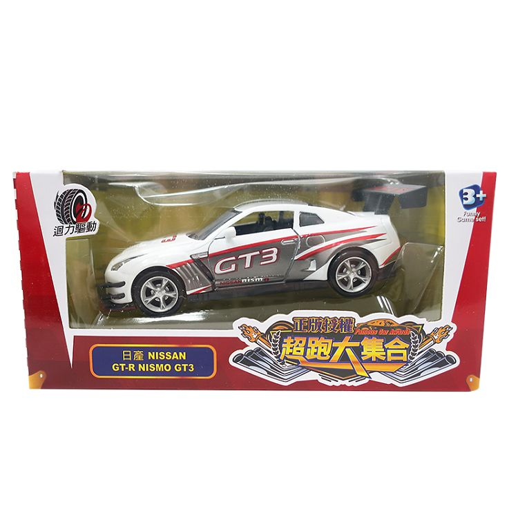 正版授權合金超跑-日產GT3