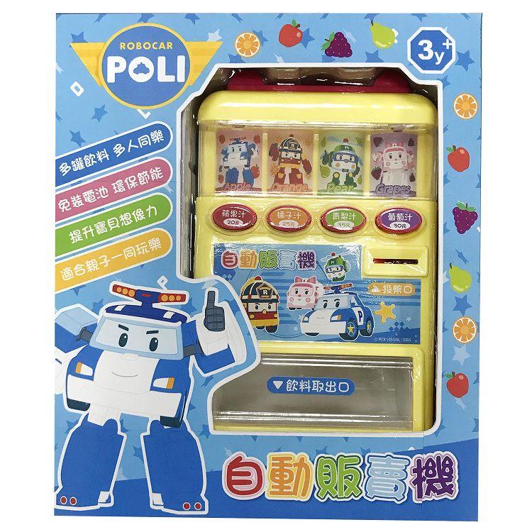 POLI自動販賣機