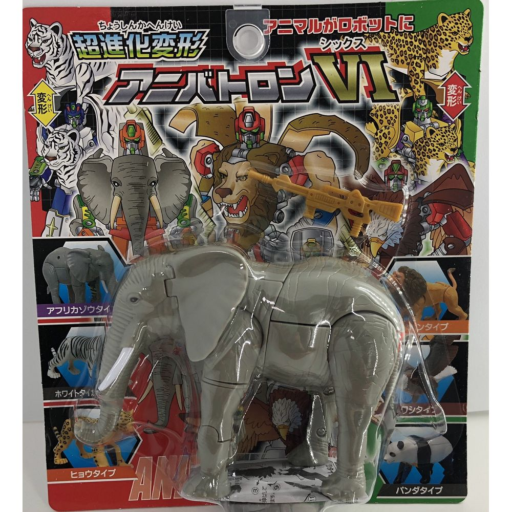 日版大象變體組