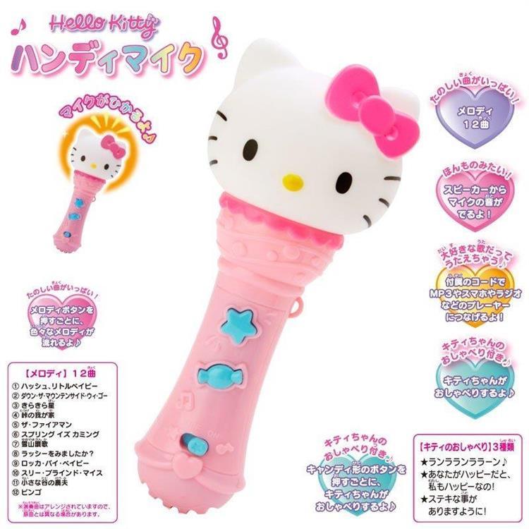 玩具麥克風-Kitty