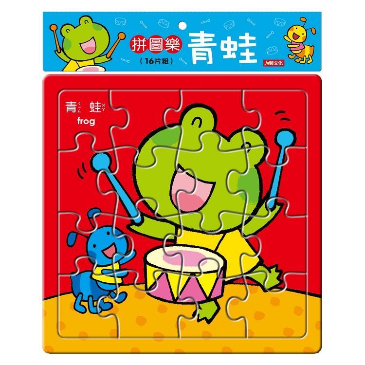 拼圖樂:青蛙
