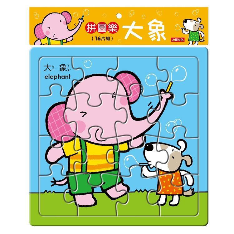 拼圖樂:大象