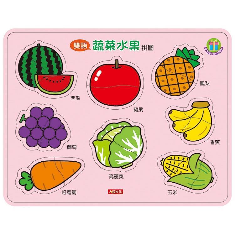 認知拼圖:蔬菜水果拼圖