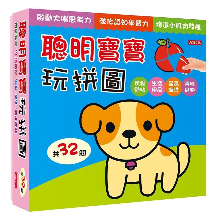 聰明寶寶玩拼圖(32組)