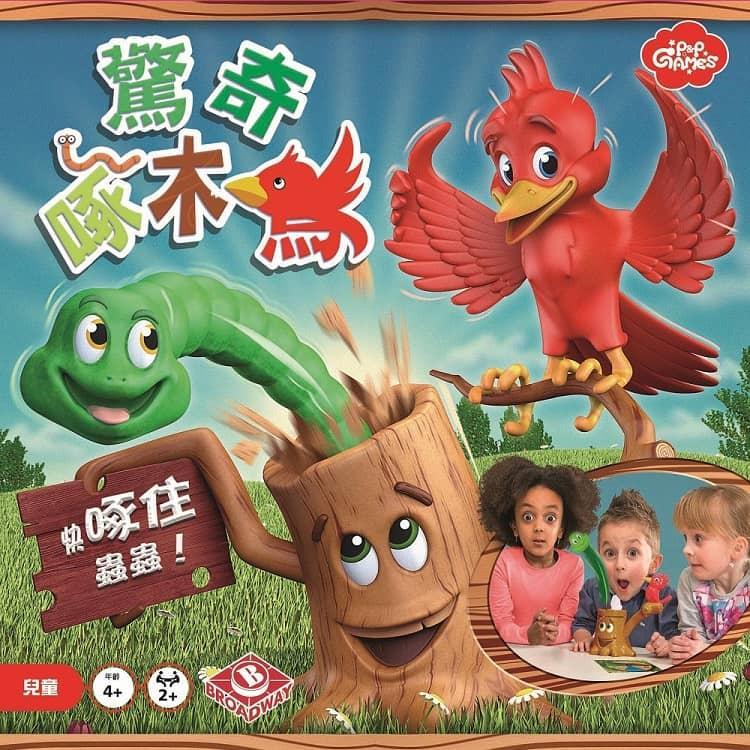 【P&P GAMES】驚奇啄木鳥