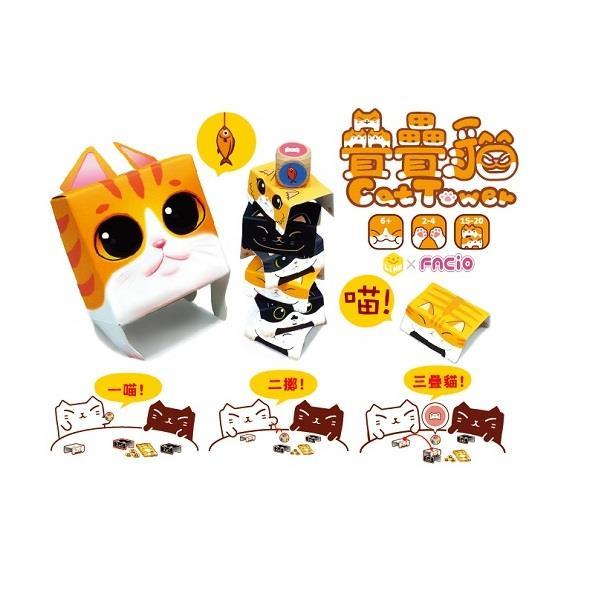 【華創文化桌遊】疊疊貓