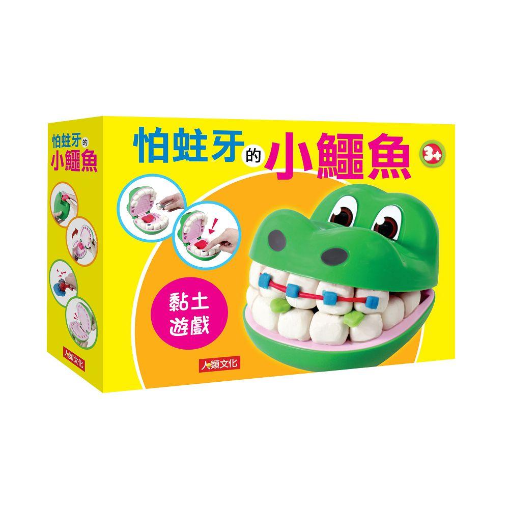 黏土遊戲:怕蛀牙的小鱷魚