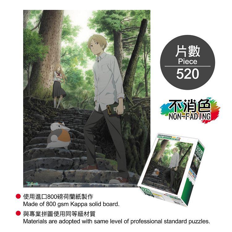 夏目友人帳-520片拼圖A款(綜)