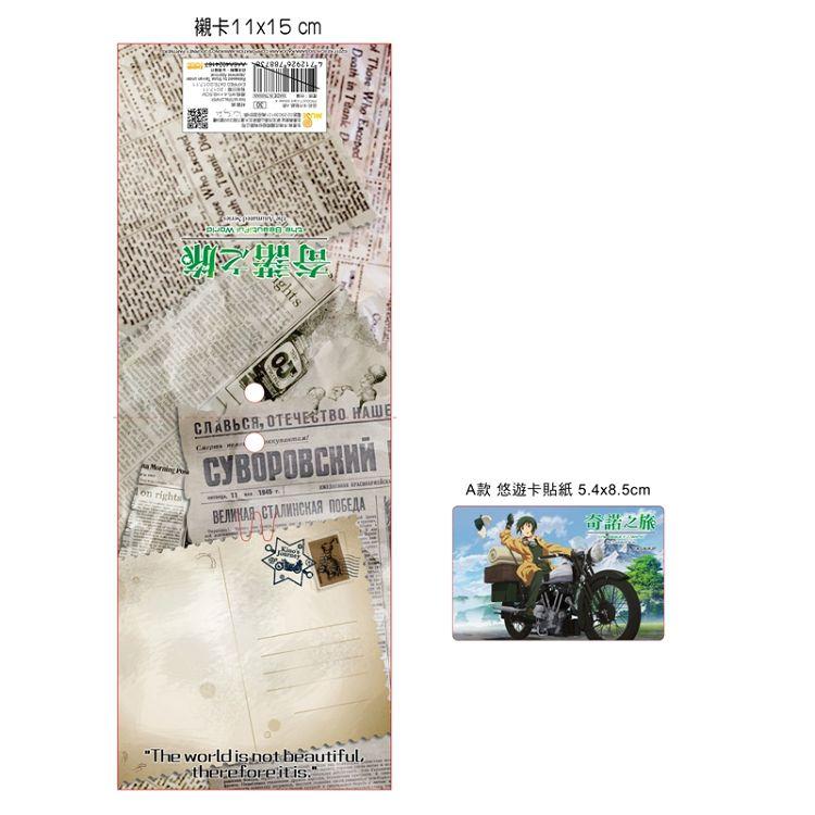 奇諾之旅-卡片貼紙A款(奇+漢)