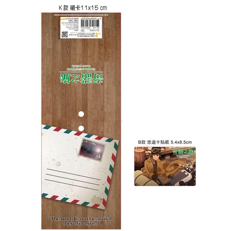 奇諾之旅-卡片貼紙B款(奇+漢)