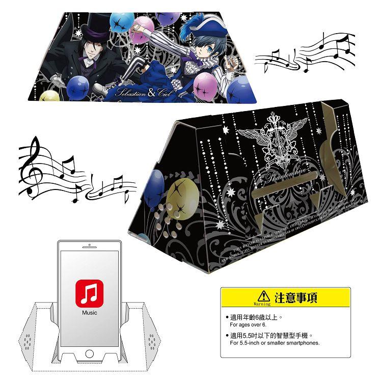 黑執事Ⅲ-擴音手機座(紙製)A款(謝+賽)
