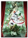 魔法使的新娘-壓克力板畫