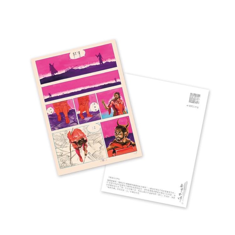 鄭問-明信片-最後的決鬥-紅