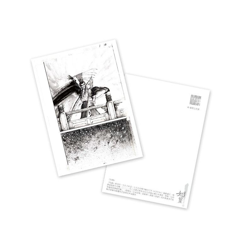 鄭問-明信片-始皇
