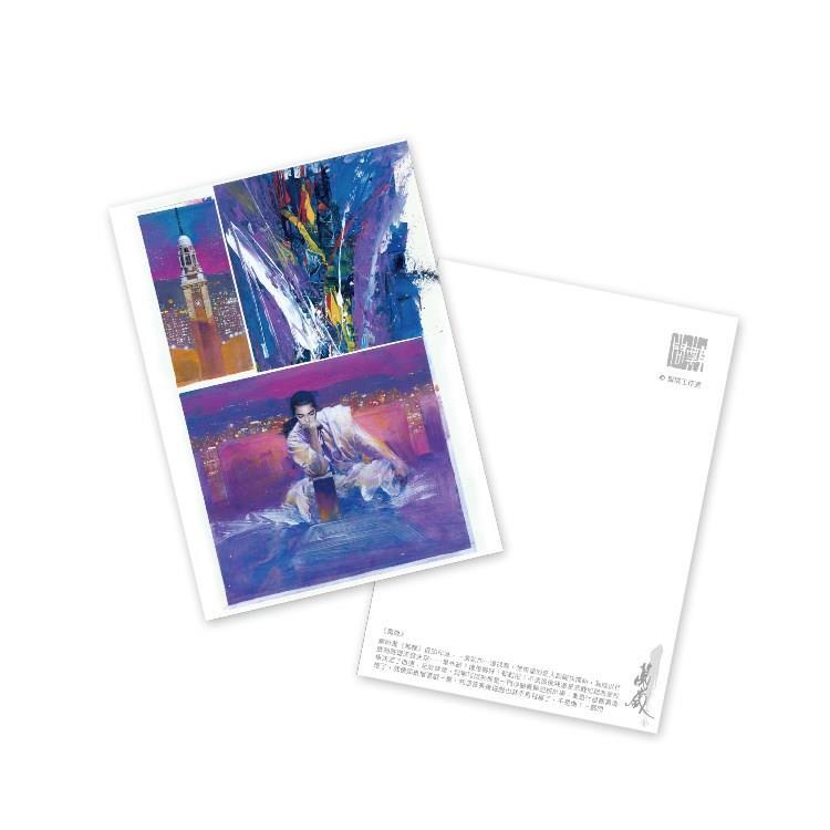 鄭問-明信片-萬歲